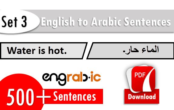 Basic English to Arabic Sentences Set 3
