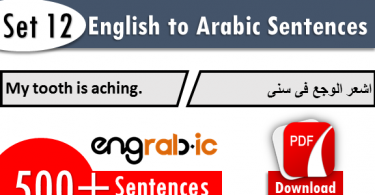 arabic to english sentence set 12