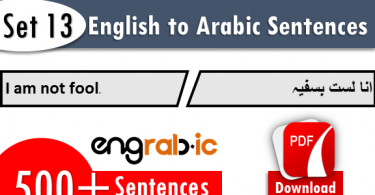 hindi phrases with arabic