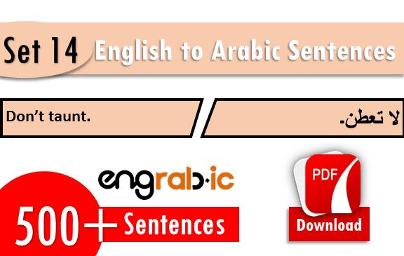 Arabic sentences in English