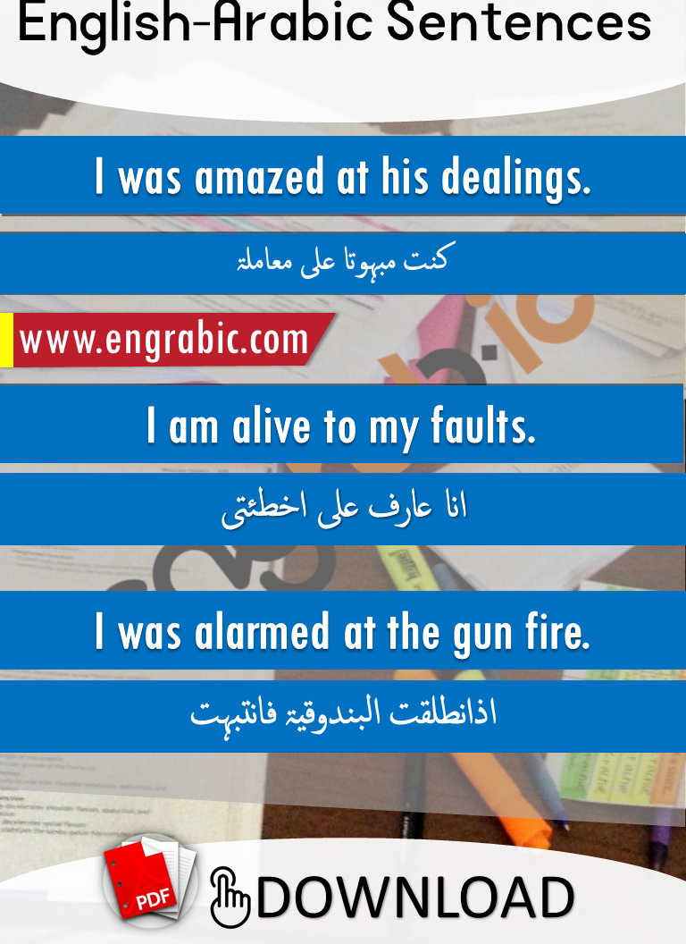 Useful English phrases in Arabic fro learners. Short Arabic sentences in English. Arabic phrases with Hindi and English translation.