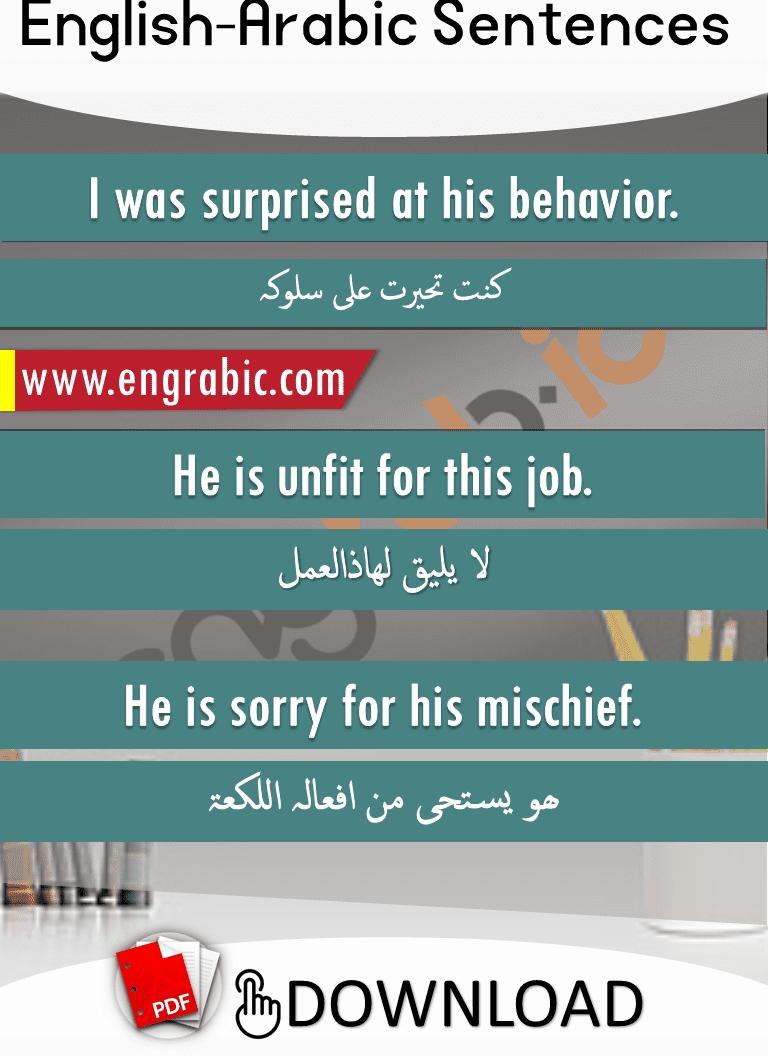 Useful Arabic phrases in English. Useful English sentences in Arabic. Short Arabic sentences with English and Hindi. Common English phrases.
