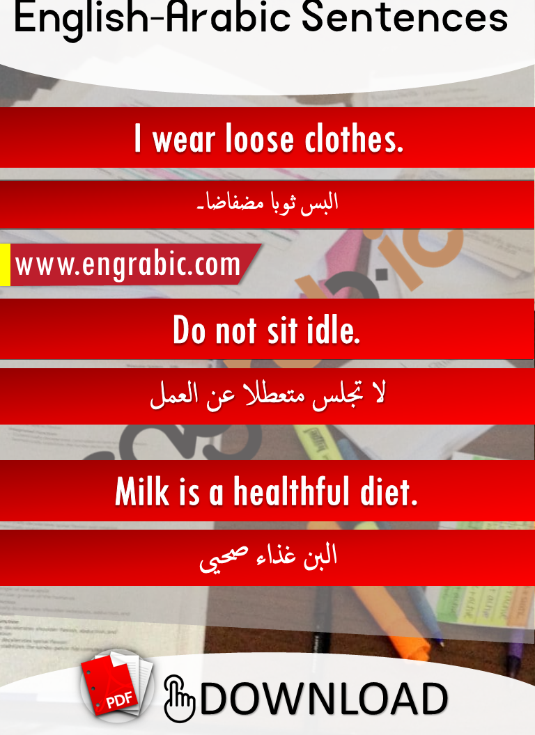 Useful English sentences in Arabic. Daily spoken Arabic phrases in English and Hindi. Commonly used short English phrases in Arabic
