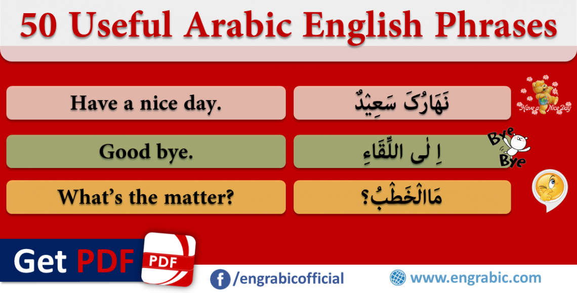 Useful English sentences in Arabic Translation - 50 Sentences