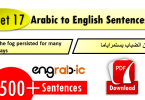 arabic phrases with english