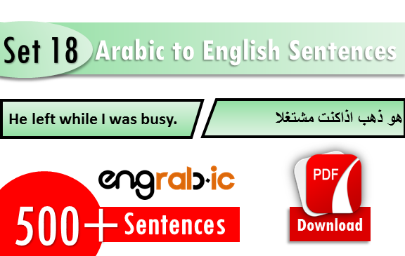 rputine wise arabic-english phrases