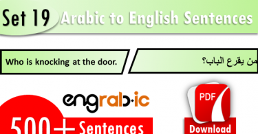 random english to arabic phrases