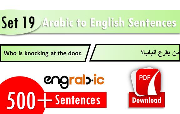 random english to arabic phrases