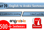 Useful Arabic phrases in English