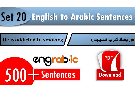 Useful Arabic phrases in English