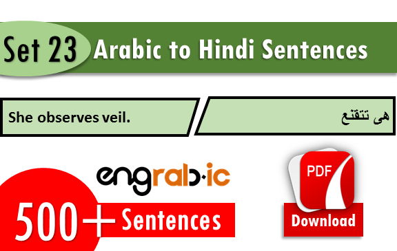 Useful Arabic sentences in Hindi