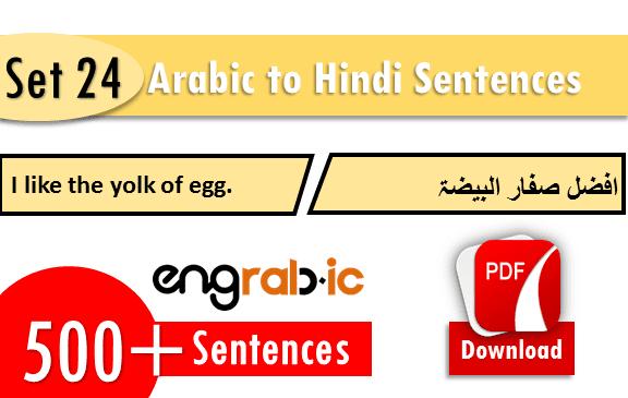 common hindi phrases in arabic