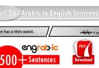 short arabic-english sentences