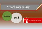 Vocabulary of Arabic-English with Translation in Urdu. Arabic Vocabulary for the learners. English vocabulary with Urdu and Arabic