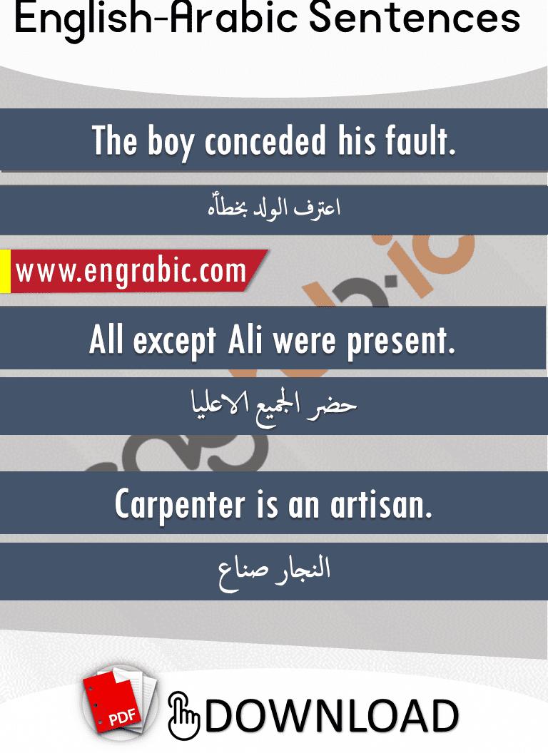 Random English to Arabic sentences for beginners. Arabic to English phrases for dailyuse. Daily spoken English to Arabic sentences.