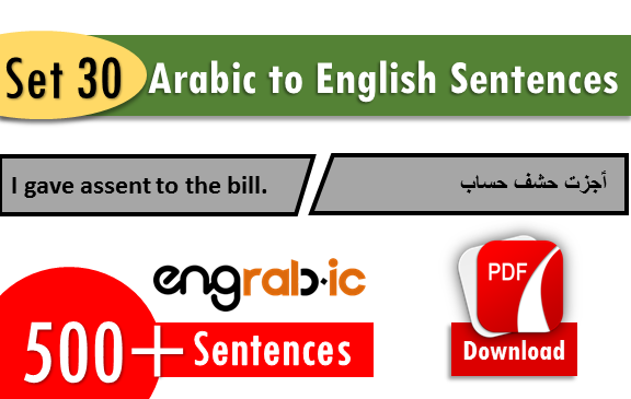 Random English to Arabic phrases SET 30 | Engrabic