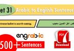 Random English Phrases In Arabic.Common English phrases and Sentences in Arabic. English translation in Arabic. Learn Arabic through English.