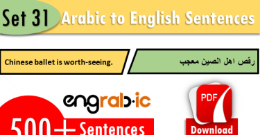 Random English Phrases In Arabic.Common English phrases and Sentences in Arabic. English translation in Arabic. Learn Arabic through English.