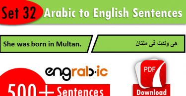 Random Arabic-English phrases used in Daily life. Daily use English sentences in school with translation in Arabic. Daily routine Arabic sentences.