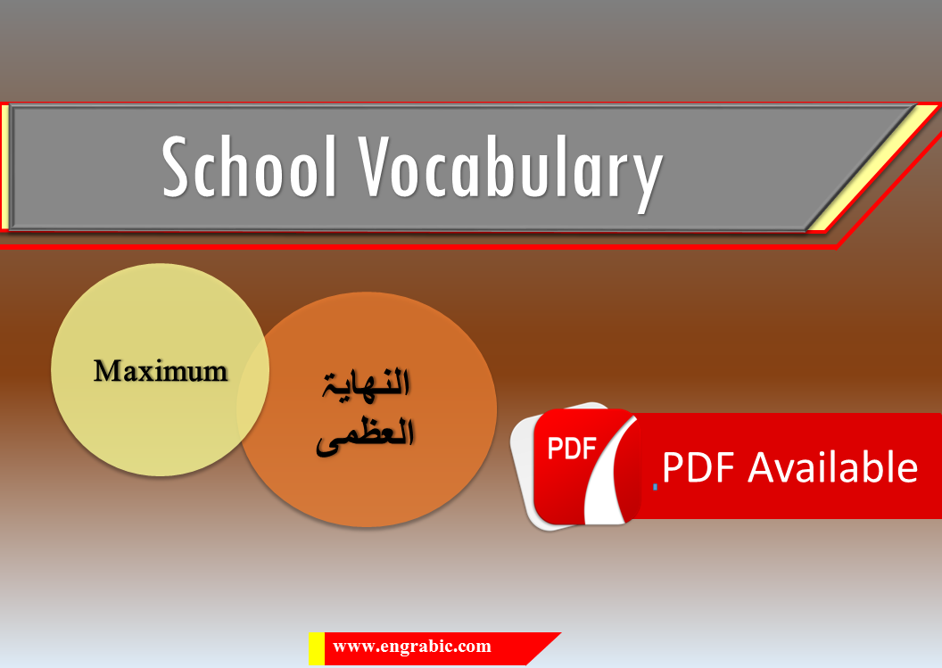 English-Arabbic Vocabulary for teh learners.English Vocabulary. Arabic Vocabulary with Urdu Translation. Vocabulary of School.