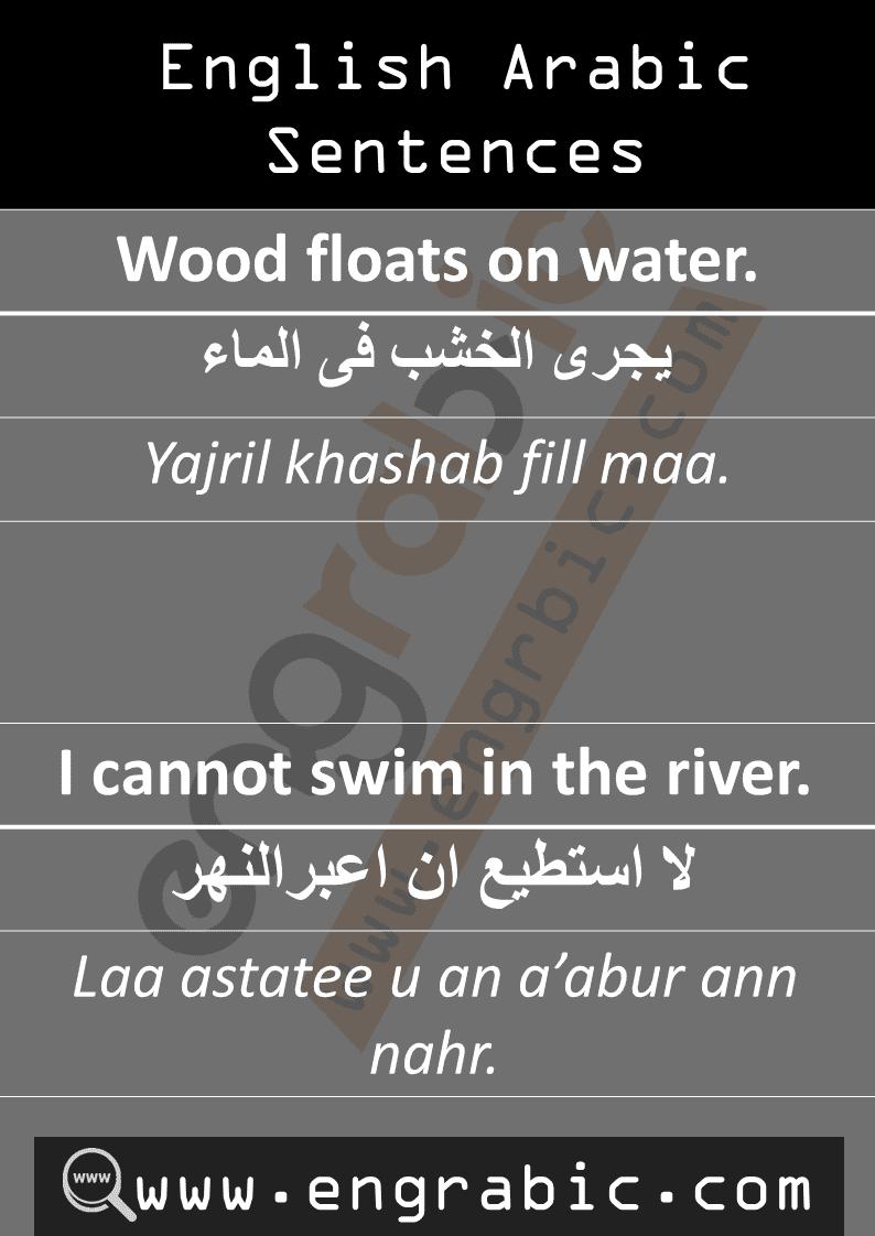 Easy Arabic Sentences In English. Easy Arabic Phrases with English Translation.Arabic transltion in English. Arabic phrases in English.