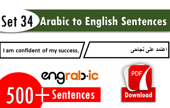 English Phrases in Arabic SET 34 | Engrabic