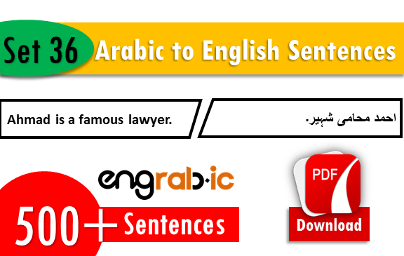 Basic Arabic to English Sentences. Arabic sentences in English. Arabic translation in English. Common Arabic sentences with English.