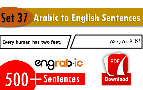 Easy Arabic Sentences In English. Easy Arabic Phrases with English Translation.Arabic translation in English. Arabic phrases in English.