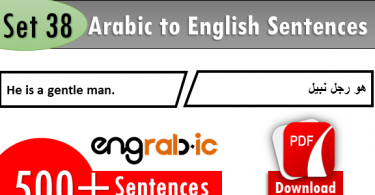 Easy Arabic phrases in English.Arabic sentences with English. Arabic phrases with English translation. Simple Arabic sentences.