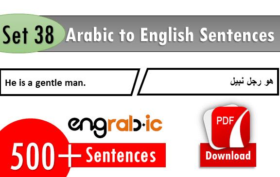 Easy Arabic phrases in English.Arabic sentences with English. Arabic phrases with English translation. Simple Arabic sentences.