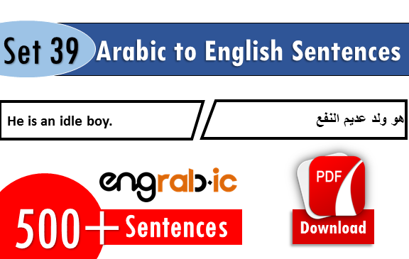 Easy English sentences in Arabic. Arabic phrases with translation in English. Common English expressions.English sentences PDF.