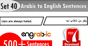 Easy English Phrases in Arabic. English Sentences With Arabic Translation. Arabic Sentences with English Translation.English Phrases PDF.