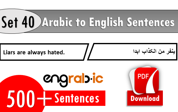 Easy English Phrases in Arabic. English Sentences With Arabic Translation. Arabic Sentences with English Translation.English Phrases PDF.