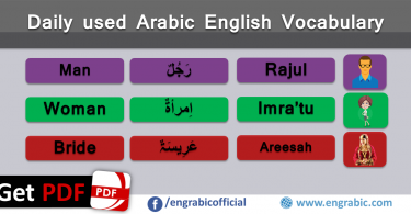 Adjectives of quality in Arabic and English in context with vocabulary. Arabic vocabulary helpful for beginners to improve Arabic. Learn Arabic through Arabic Vocabulary. Arabic vocabulary topics.