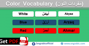 English and Arabic color vocabulary learn colors in Arabic. Learn how to say colors in Arabic. Words of colors in Arabic with English meanings for beginners.
