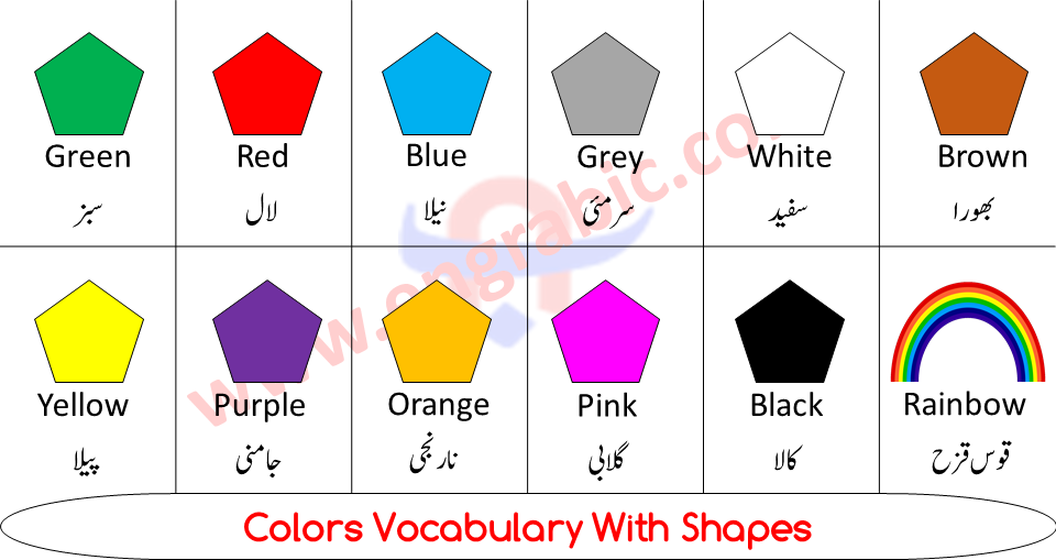 Learn Colors vocabulary in Arabic, English and Hindi Meanings. How to say colors Names in Arabic language. Memorize List of colors with their meanings English and Roman Hindi and Urdu.