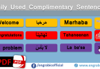 Sentences for complimentary in Arabic and English. Arabic and English vocabulary for complimentary sentences  the beginners to learn Arabic. Arabic and English.  Learn Arabic through vocabulary. Arabic vocabulary topics for learners.