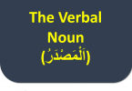 What is The Verbal Noun? Where it used? Learn here all the verbal Nouns.