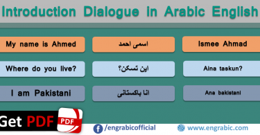 Introduction Dialogue in Arabic and English. Dialogue of Introduction in Arabic and English . Arabic and English learning made easy though this Dialogue. This lesson will tell you how to introduce yourself, as well as simple phrases. In this lesson u will learn how people introduce themselves.