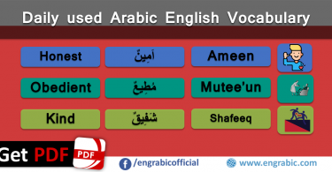 General Qualities of Human in Arabic and English. Daily life qualities of Human in Arabic Vocabulary. Arabic Vocabulary lessons for the beginners to improve their Arabic. Learn Arabic through Arabic Vocabulary and Download PDF lessons.