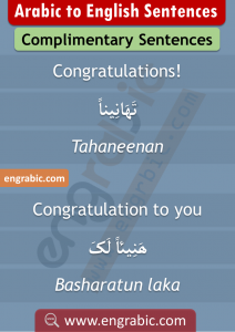 Sentences for compliments in Arabic and English. Arabic and English vocabulary for complimentary sentences the beginners to learn Arabic.