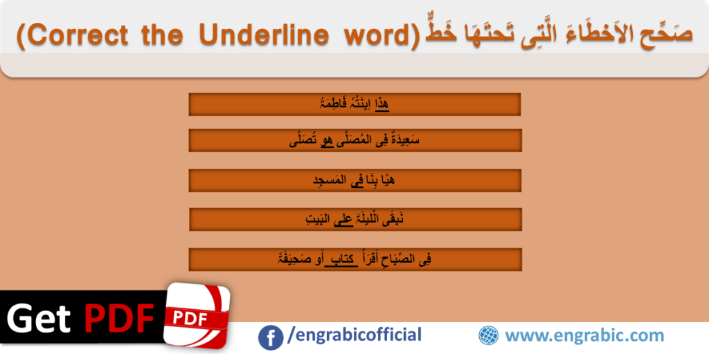 Short English and Arabic Sentences for Exercise | Engrabic
