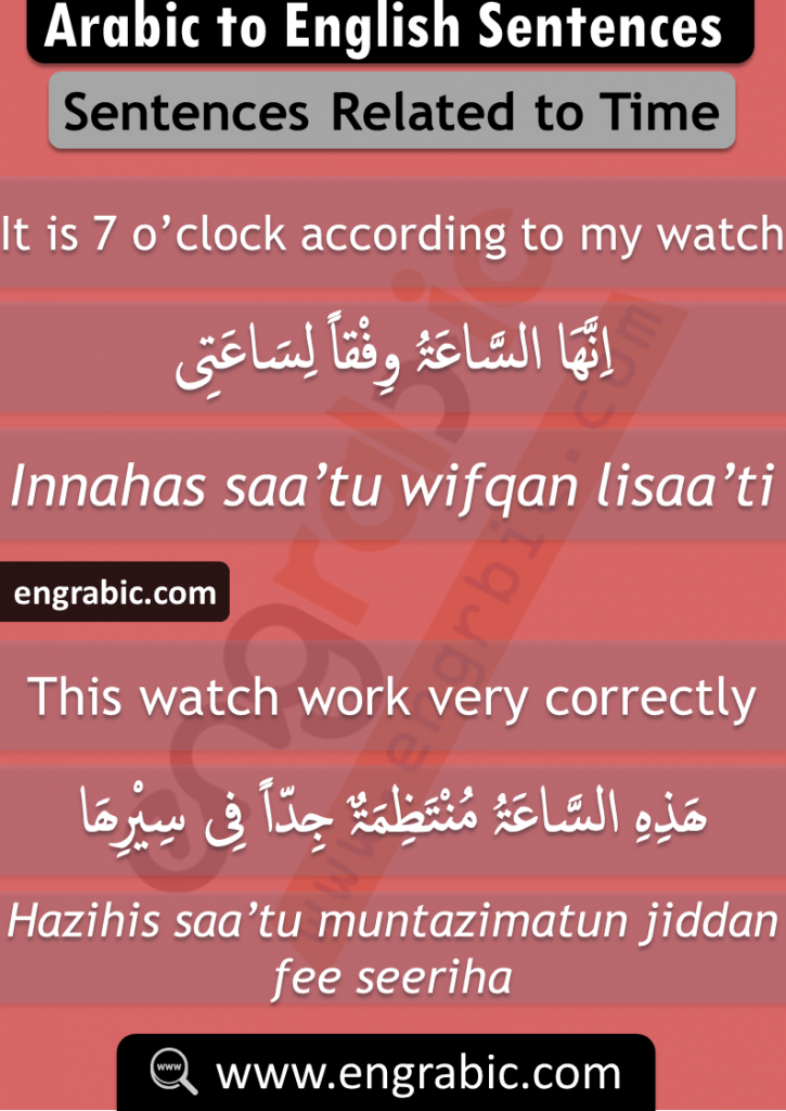 Arabic sentences about time with English meanings. Learn time in Arabic. How to tell time in Arabic? Learn Sentences about time. Telling the time in Arabic.