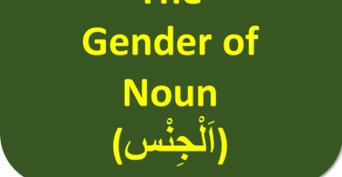 The Gender of Nouns in Arabic. Arabic Gender of Nouns. Arabic words are either masculine or feminine.  In Arabic, all the nouns have grammatical gender. Learn Arabic Grammar here. Learn all about the Gender of Nouns.
