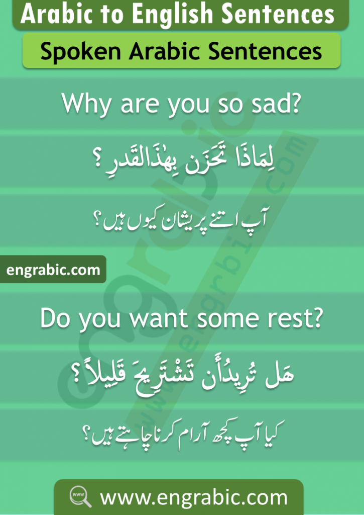 Arabic Sentences for Spoken English and Urdu. Arabic Phrases for English and Urdu in order to learn English,Urdu and Arabic. Arabic and English sentences with Urdu translation. Arabic sentences with translation in English and Urdu. Preparation of IELTS. Learn Arabic and English for FREE. Arabic Expressions with translation in English. Learn Arabic through English and Urdu.
