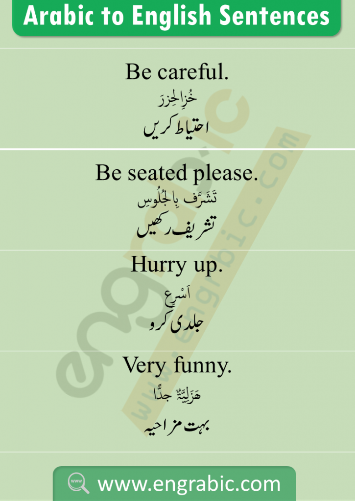 Spoken Arabic to English Phrases with Meanings in Urdu. Short Arabic Phrases with translation in Urdu. Learn Arabic through English and Urdu. Frequently used Arabic sentences in daily life. Sentences for spoken Arabic and English. Arabic Sentences for Spoken English and Urdu. Commonly spoken Arabic to English Sentences. Arabic to Urdu sentences used in daily life. Daily life short spoken Arabic phrases.