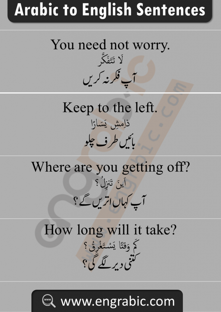 Spoken Arabic Sentences with English Urdu. Spoken Arabic Phrases with translation in English and Urdu. Learn Arabic through these sentences with meanings in English and Urdu. Arabic Sentences for Spoken English and Urdu. Learn Arabic for FREE. Learn short Arabic Expressions in English and Urdu if you wan to have a basic conversation in Arabic and English. A collection of useful phrases in Modern Standard Arabic.