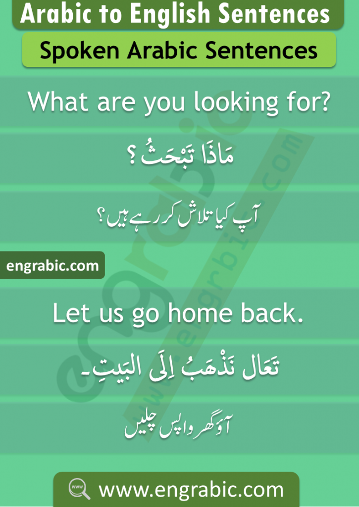 simple Arabic sentences PDF