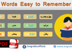Some Words easy to remember. A list of 100 Words of Arabic with translation in English. Memorization tips to memorize Arabic Words in no time