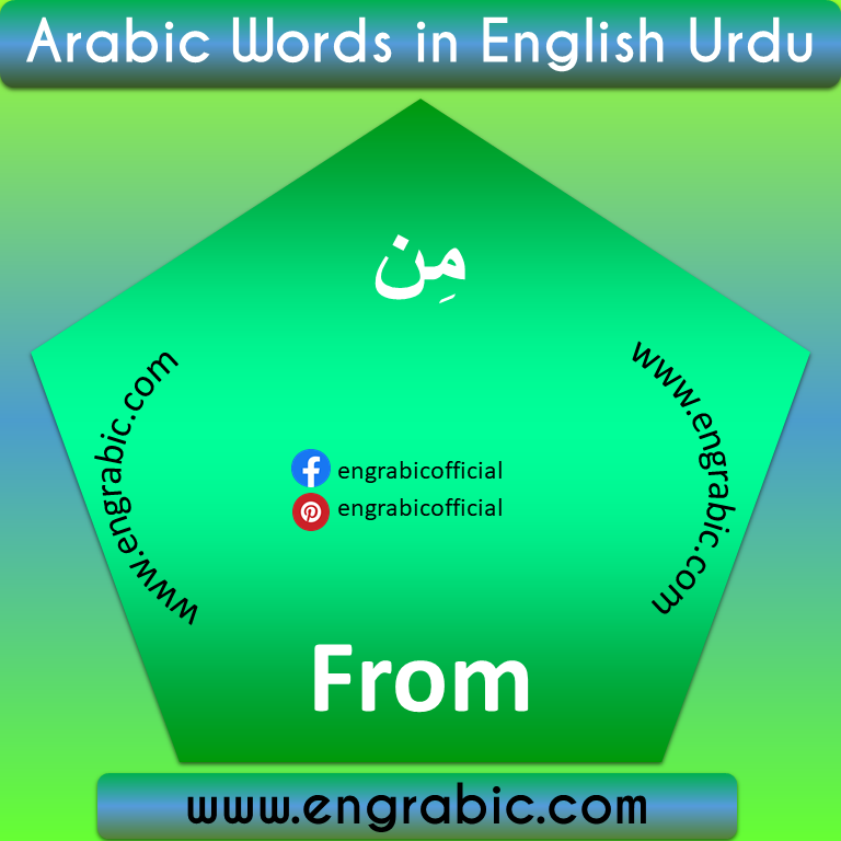 Learn 1000 Common Arabic words and their meanings in English for Speaking. English Vocabulary through 1000 common Arabic Words in English Translation. Learning English has always been an uphill task for Arabic Speakers, but theses most commonly used English Vocabulary Words given with their English meanings will extraordinarily help speak English easily. Similarly, English speakers find it difficult to speak Arabic as they are unable to find the vocabulary they should have to speak Arabic, so these Arabic Vocabulary Words are equally going to help English speakers speak Arabic.